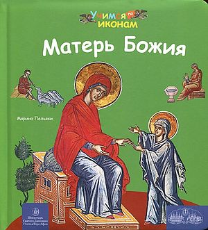 Матерь Божия. Сретенский монастырь/Stamoulis Publications, Series: Athos Children's Books. М: 2010