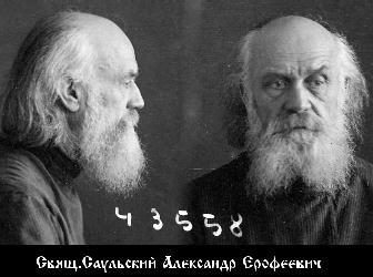 Священномученик Александр (Саульский)