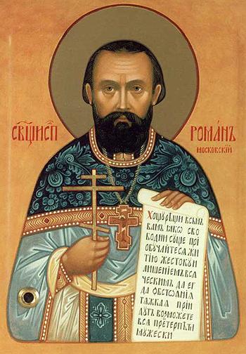 Священноисповедник Роман (Медведь)