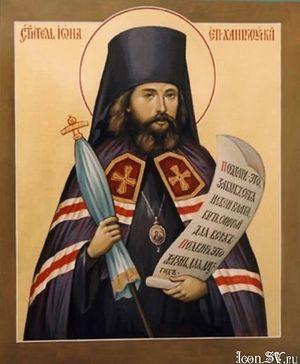 Святитель Иона Ханькоусский (Покровский)