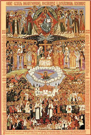 Загрузить увеличенное изображение. 774 x 1149 px. Размер файла 517581 b.  Собор святых новомучеников Российских