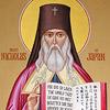 16 февраля (3 февраля ст. ст.) – день памяти святого равноапостольного Николая (Касаткина), просветителя Японии