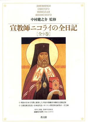 Дневники святителя Николая Японского. Обложка