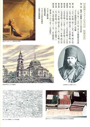 Дневники Николая Японского