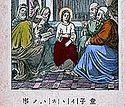 Православный перевод Священного Писания на японский язык