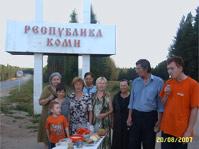 Александр Сютяне - стоянка паломников