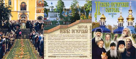 http://www.pravoslavie.ru/sas/image/100385/38535.p.jpg