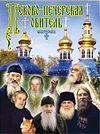 Фильм «Псково-Печерская обитель»