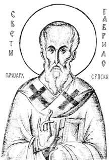 Священномученик Гавриил, патриарх Сербский. Икона Стаматиса Склириса