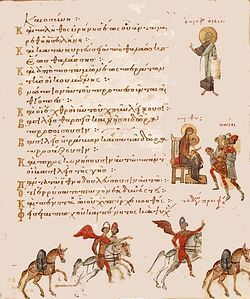 Page from a Greek Psalter