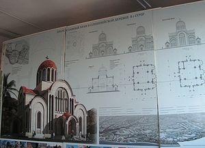 Загрузить увеличенное изображение. 500 x 362 px. Размер файла 93558 b.  Проект храма для Олимпийской деревни в Сочи