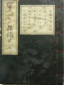 Рукописная тетрадь текста пасхального богослужения (1903 год)
