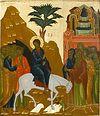 Неделя шестая Великого поста, ваий (цветоносная)<BR>Евангелие о разделении стада в присутствии Пастыря