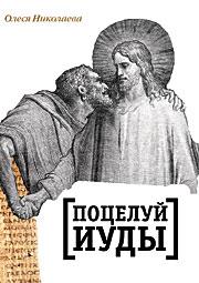 Олеся Николаева. Поцелуй Иуды.  М.: Изд-во Сретенско го монастыря, 2007.  224 с.