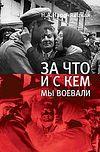День Победы в Великой Отечественной войне 1941-1945 гг.