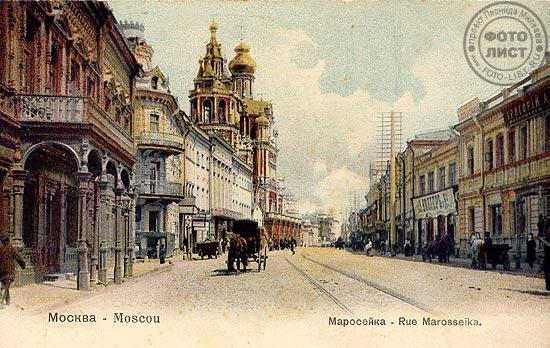 Maroseyka street