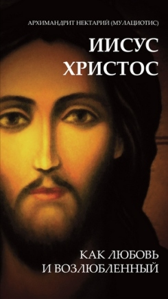 Архимандрит Нектарий (Мулациотис). Иисус как Любовь и Возлюбленный