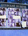Полигон русской святости