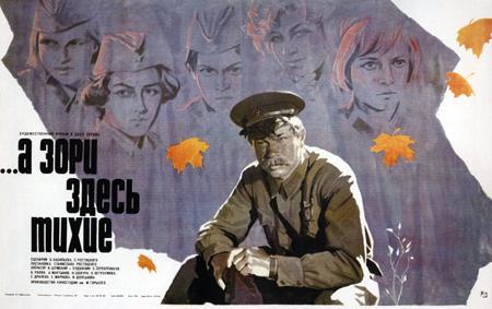 «А зори здесь тихие…» (1972, режиссер – С. Ростоцкий)