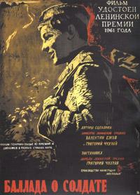 Баллада о солдате (1959, режиссер – Г. Чухрай)