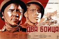 Два бойца (1943, режиссер – Л. Луков)