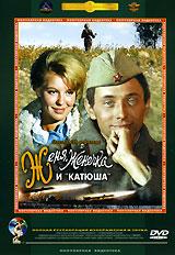 Женя, Женечка и «Катюша» (1967, режиссер – В. Мотыль)