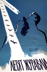 Летят журавли (1957, режиссер – М. Калатозов