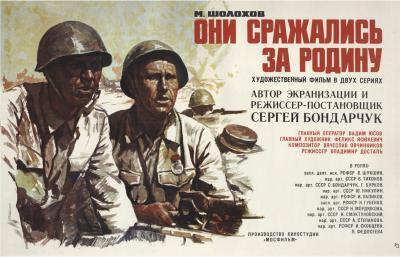 Они сражались за Родину (1975, режиссер – С. Бондарчук)