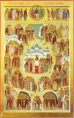 Образ Всех святых в земле Российской просиявших