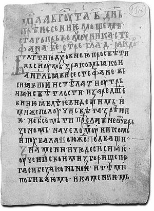 14th century Serbian manuscript.