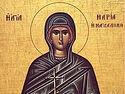 Жизнеописание равноапостольной святой мироносицы Марии Магдалины