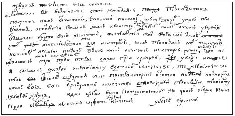 A letter written by St. Herman, in his own handwriting.