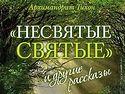 В нежели диковина книги архимандрита Тихона «Несвятые святые»?