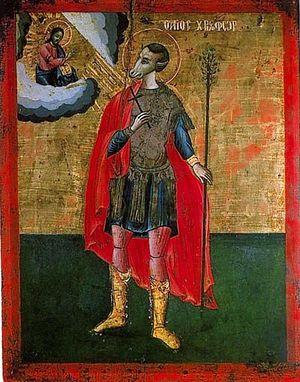 Святой мученик Христофор. Греческая икона святого Христофора XVIII века