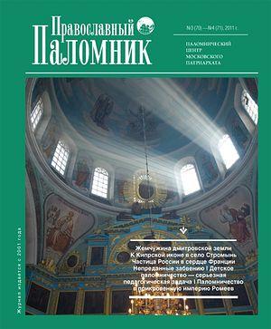 Загрузить увеличенное изображение. 500 x 605 px. Размер файла 186689 b.<br />Журнал «Православный паломник»
