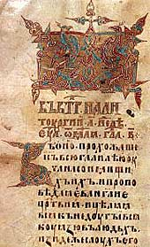 Фёдоровское Евангелие
