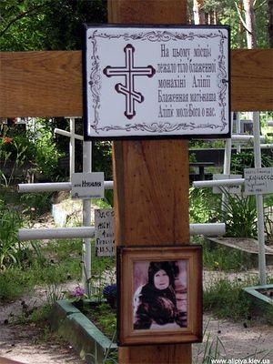 Могила блаженной на Лесном кладбище