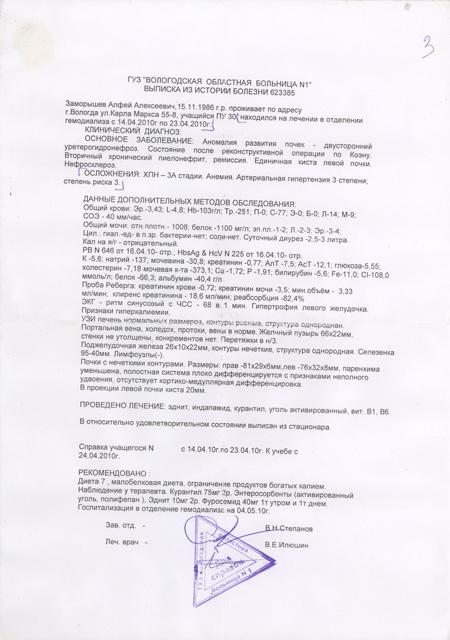 Выписка из истории болезни Широкая улица судебно медицинская экспертиза санкт петербург екатерининский