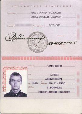 Заморышев Алфей Алексеевич. Паспорт