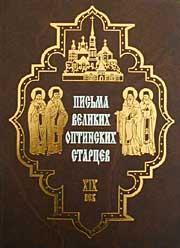 Письма великих оптинских старцев. Издание Сретенского монастыря, 2001.