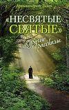 О чем свидетельствует книга «Несвятые святые»