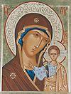 Слово в день празднования Казанской иконе Божией Матери