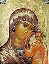 Мировое призвание России.Слово в день празднования Казанской иконы Божией Матери