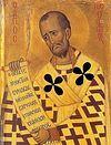 Церковь в эпоху святителя Иоанна Златоуста и блаженного Августина