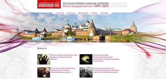http://expo.pravoslavie.ru/