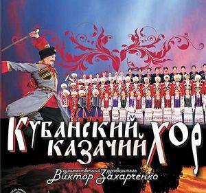 Загрузить увеличенное изображение. 499 x 499 px. Размер файла 39813 b.  Кубанский казачий хор