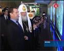 Дмитрий Медведев посетил выставку-форум «Православная Русь»
