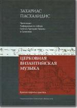 Церковная византийская музыка