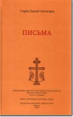 Старец Паисий Святогорец. Письма