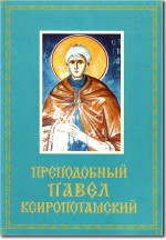 Преподобный Павел Ксиропотамский. Серия «Жития Афонских Святых»
